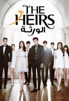 مشاهدة وتحميل فلم the heirs اونلاين