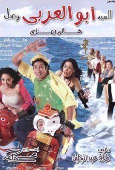 مشاهدة وتحميل فلم السيد أبو العربي وصل اونلاين