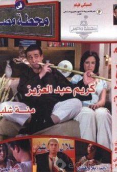 مشاهدة وتحميل فلم في محطة مصر اونلاين