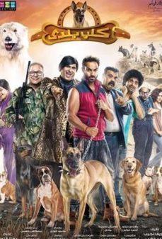مشاهدة وتحميل فلم كلب بلدي اونلاين