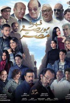 مشاهدة وتحميل فلم قهوة بورصة مصر اونلاين