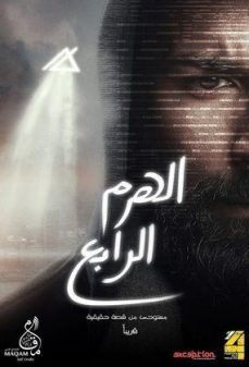 مشاهدة وتحميل فلم الهرم الرابع اونلاين