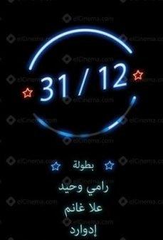 مشاهدة وتحميل فلم 31/12 اونلاين