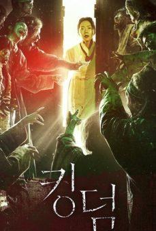 مشاهدة وتحميل فلم Kingdom اونلاين