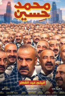 مشاهدة وتحميل فلم محمد حسين اونلاين
