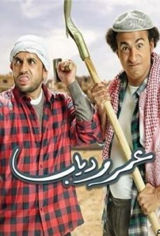 مشاهدة وتحميل فلم عمر ودياب اونلاين