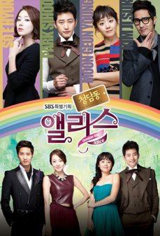 مشاهدة وتحميل فلم Cheongdamdong Alice اونلاين