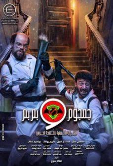 مشاهدة وتحميل فلم الشركة الألمانية لمكافحة الخوارق: جمجوم و بمبم اونلاين