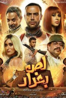 مشاهدة وتحميل فلم لص بغداد اونلاين