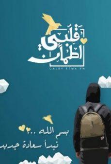 مشاهدة وتحميل فلم قلبي اطمأن الموسم الثالث اونلاين