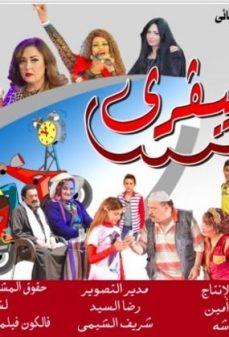 مشاهدة وتحميل فلم حسن دليفري اونلاين