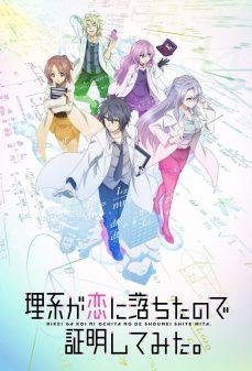 مشاهدة وتحميل فلم Rikei ga Koi ni Ochita no de Shoumei shitemita اونلاين