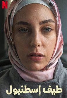 مشاهدة وتحميل فلم طيف إسطنبول اونلاين