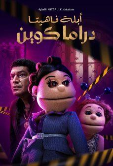 مشاهدة وتحميل فلم أبلة فاهيتا:دراما كوين اونلاين