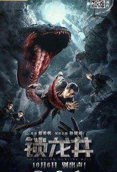 مشاهدة وتحميل فلم The Dragon Hunting Well اونلاين