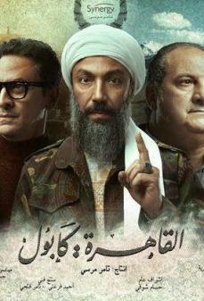 مشاهدة وتحميل فلم القاهرة كابول اونلاين