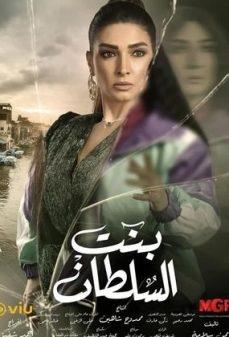مشاهدة وتحميل فلم بنت السلطان اونلاين