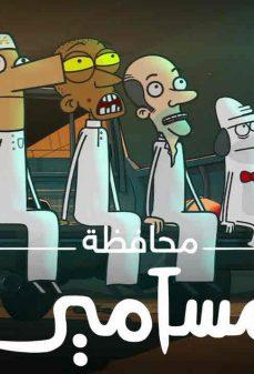 مشاهدة وتحميل فلم محافظة مسامير اونلاين