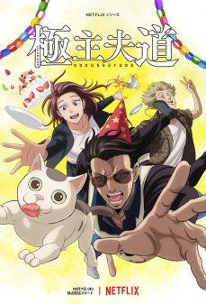 مشاهدة وتحميل فلم Gokushufudou اونلاين