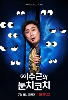 مشاهدة وتحميل فلم Lee Su-geun: The Sense Coach اونلاين